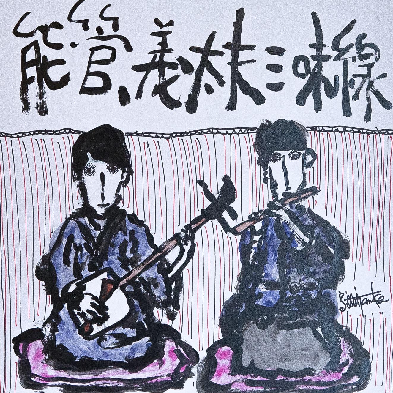 義太夫三味線の鶴澤三寿々と能管の滝沢成実の和楽器ボン・ボヤージュ