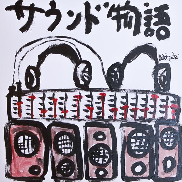 古屋博敏のサウンド物語