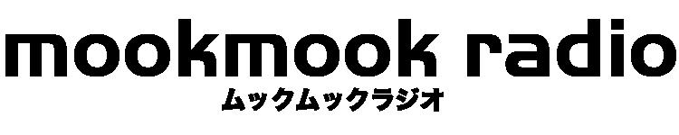 mookmook radio ムックムックラジオ